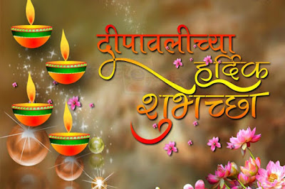 Marathi Diwali Greeting Wishes Cards
