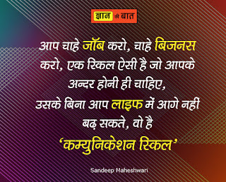 hindi-quotes-on-business