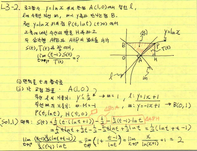 수능 '수학' 공부: 미적분II #12 지수-로그 함수 미분/레벨-3