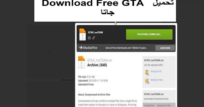 تحميل لعبة gta iv بحجم 4 جيجا بدون تورنت