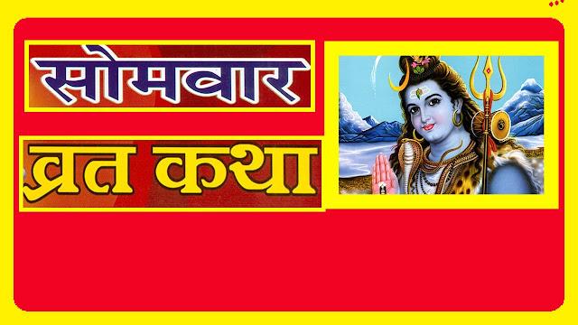 सावन सोमवार व्रत कथा Vrat-katha Sawan Somvar Vrat