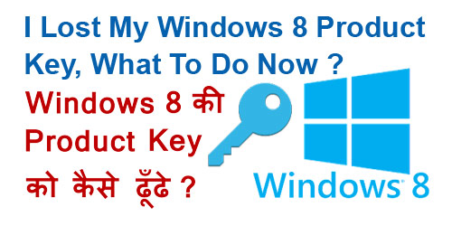 find lost windows 8 product key