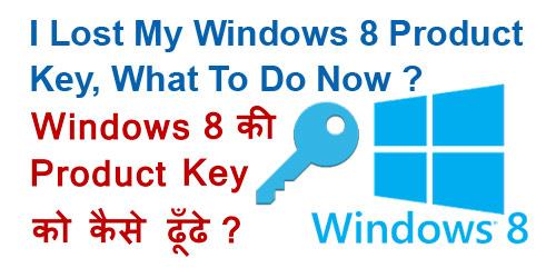 i lost my windows 8 product key