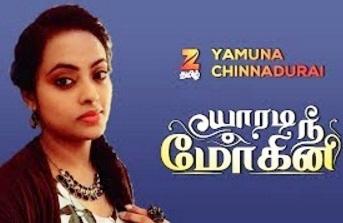 ZEE Tamil Yaradi Nee Mohini Chitra (Yamuna Chinnadurai) Dubsmash
