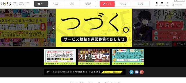 【メディバン】新しい読み物のカタチ『ストリエ』、続くってよ!