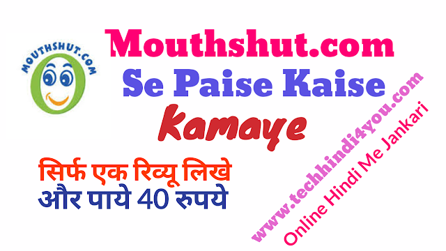 Mouthshut-se-paise-kaise-kamaye-hindi-me