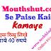 Mouthshut se paise kaise kamaye | घर बैठे पैसे कमाने का आसान तरीका