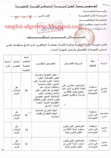 إعلان عن مسابقة توظيف في مديرية الإدارة المحلية لولاية قالمة ديسمبر 2016