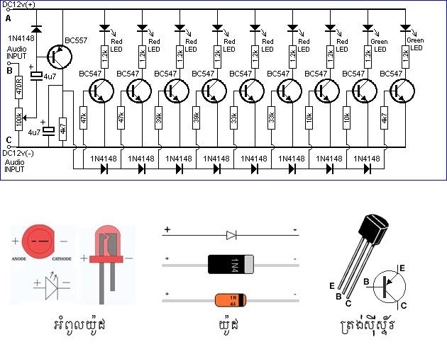 Fine Khmer: LED VU meter with trainsistor