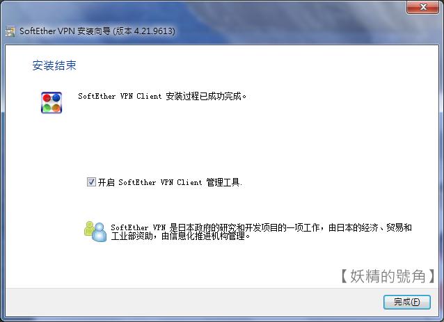 Image%2B008 - [教學] Pokemon GO 解鎖 ip ban - 使用免費的VPN Gate