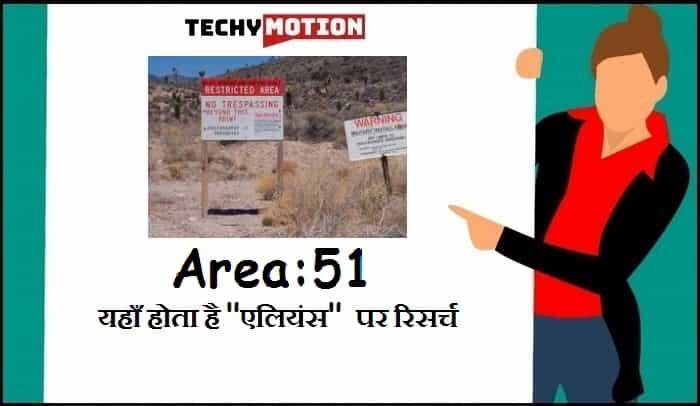 """Area 51 : यहाँ होता है """"एलियंस"""" पर रिसर्च"""