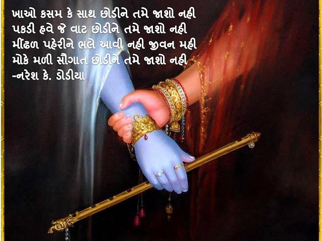 Khao Kasam Ke Sath Chhodi Ne Tame Jaso Nahi Muktak By Naresh K. Dodia