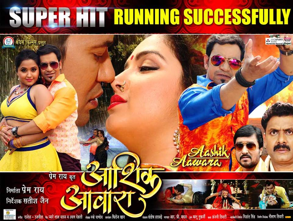 Bhojpuri Box Office: Aashik Aawara Collection: Hit or Flop? Report