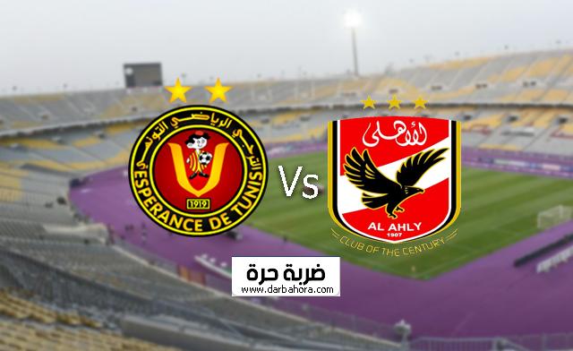 الاهلى يتعادل مع الترجى التونسى فى لقاء الجولة الأولى من مجموعات دورى أبطال أفريقيا ويحصد نقطة واحدة مع منافسه