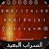تحميل كيبورد السراب البعيد للاندرويد keyboard Alsarab 2018 والايفون
