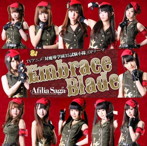 [Single] アフィリア・サーガ – Embrace Blade (2015.11.18/MP3/RAR)
