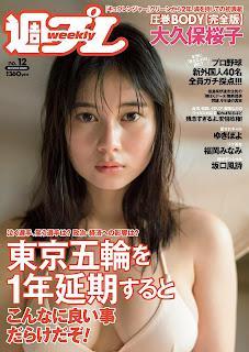週刊プレイボーイ 2020年12号 Weekly Playboy 2020-12 free download