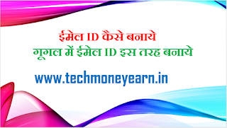 Create Gmail Id(Account) In Hindi