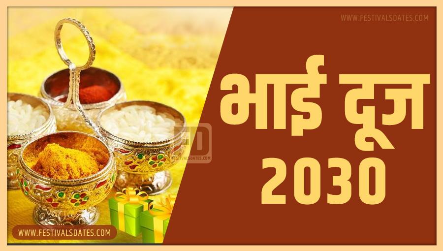 2030 भाई दूज तारीख व समय भारतीय समय अनुसार