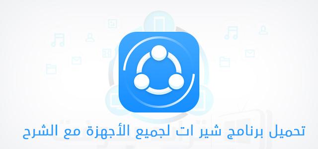 Download Shareit Free