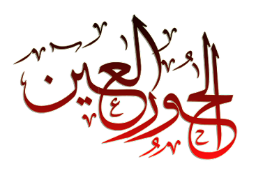 Virgins Al-Hour Al-Eeen الحور العين