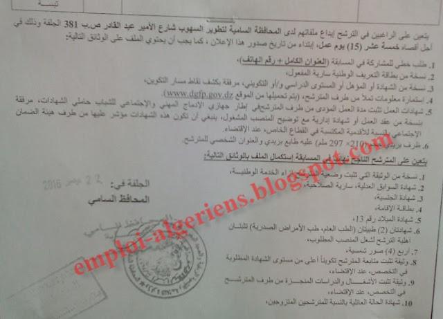 اعلان عن مسابقة توظيف المحافظة السامية لتطوير السهوب نوفمبر 2016