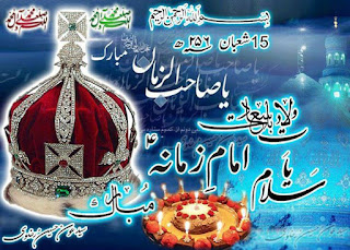 Birth-of-imam-mehdi-as