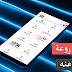 تطبيق ناري : مشاهدة القنوات العربية و العالمية بدون اشتراك وبلا إعلانات 2019