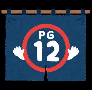 年齢制限の暖簾のイラスト(PG12)