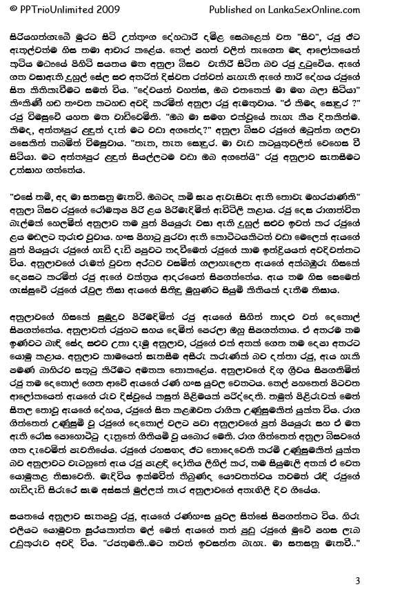 Online Quotes For Car Insurance >> Sinhala Wela Katha: Anula - අනුලා