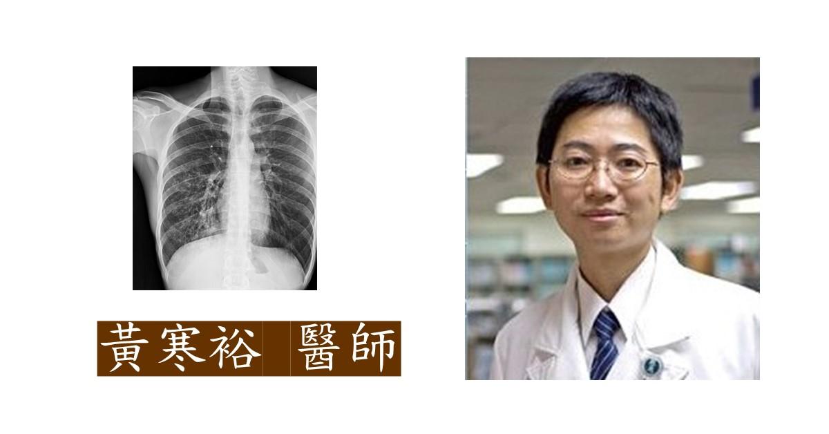 福田診所黃寒裕醫師