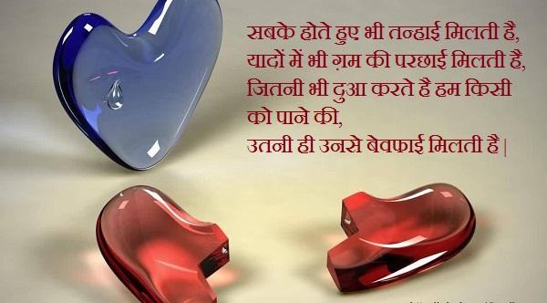 Sabke hote hue bhi tanhayi milti hai - Love SMS