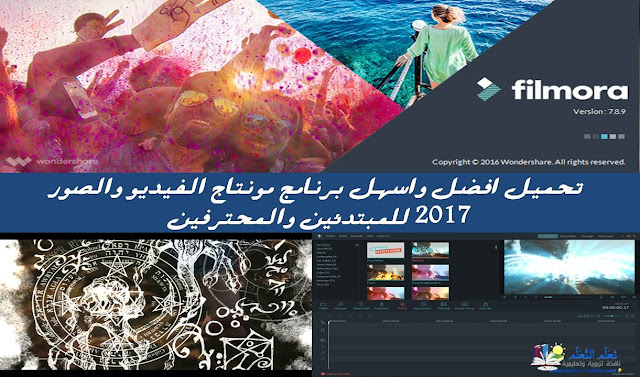 تحميل افضل واسهل برنامج مونتاج الفيديو والصور2017 مع السريال للمبتدئين والمحترفين