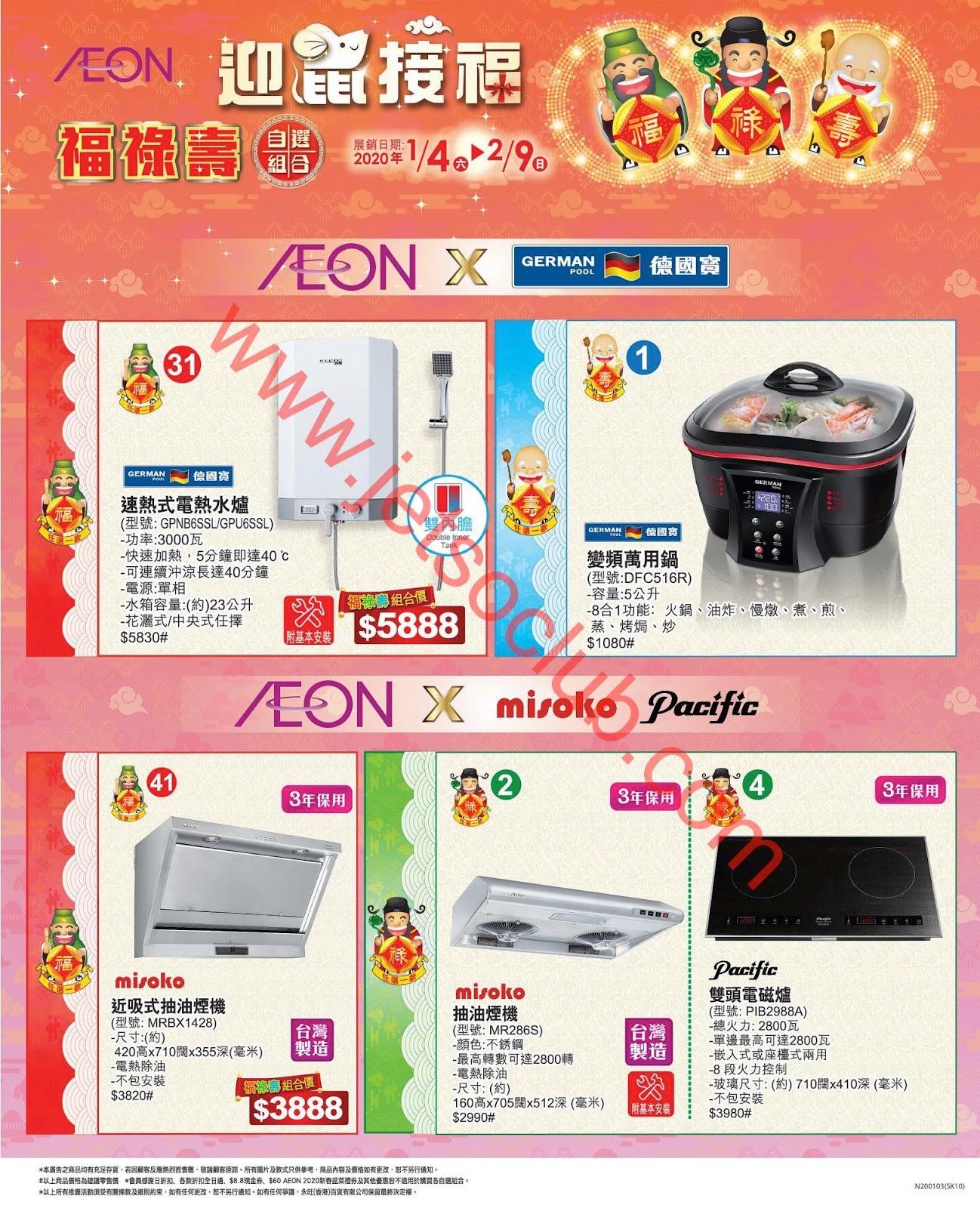 AEON:迎鼠接福 福祿壽自選組合 低至27折(4/1-9/2) ( Jetso Club 著數俱樂部 )
