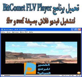BitComet FLV Player