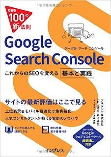 51G771SzlxL. SX350 BO1%252C204%252C203%252C200  できる100の新法則 Google Search Console これからのSEOを変える基本と実践