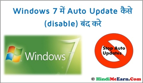 Windows 7 Auto update Kaise roke