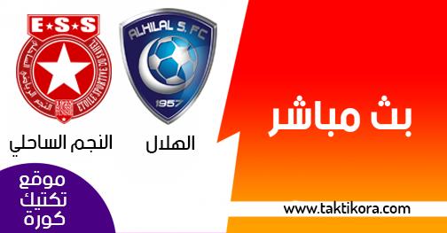 مشاهدة مباراة الهلال والنجم الساحلي بث مباشر 18-04-2019 كأس زايد للأندية الأبطال
