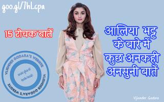 Aalia bhatt lifestyle