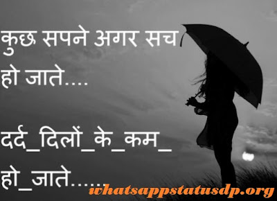best-senti-status-in-hindi