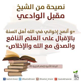 نصيحة من الشيخ مقبل الوادعي