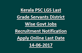Kerala PSC LGS Last Grade Servants District Wise Govt Jobs Recruitment Notification Apply Online Last Date 14-06-2017