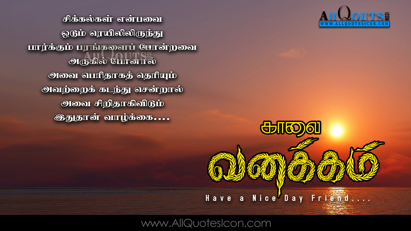 best tamil good morning quotes and sayings wallpapers cute