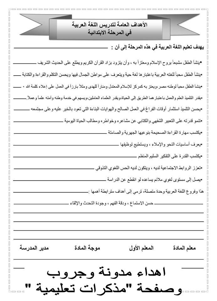 أهداف تدريس اللغه العربيه للمرحله الإبتدائيه 2015 2016