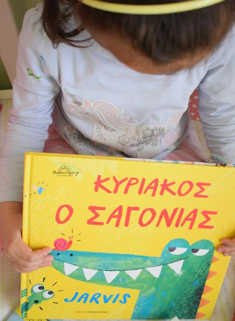 Κυριάκος ο Σαγόνιας Εκδόσεις Παπδόπουλος