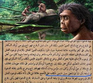Apakah Suku Mante Dibebankan Hukum (Taklif)