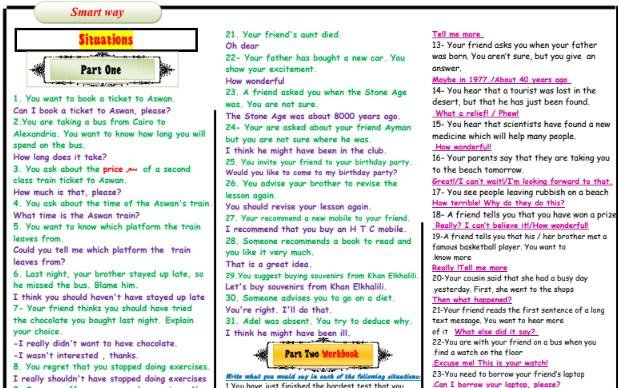 ليله الامتحان في اللغه انجليزيه للصف الثالث الاعدادى في 7 ورقات فقط