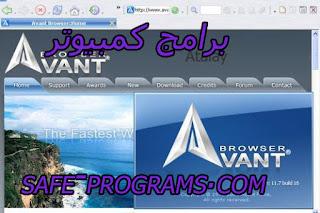 متصفح avant browser عربي
