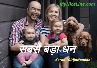 धन, सफलता और रिश्तों पर हिंदी स्टोरी   inspirational hindi story on  money and relationships with moral  