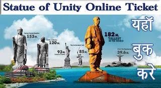 Statue of Unity Online Ticket Booking ki Jankari